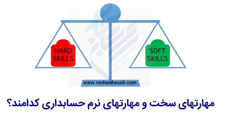 مهارتهای سخت و نرم حسابداری
