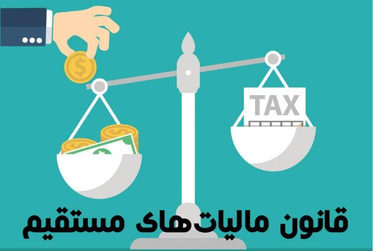 مجموعه قوانین مالیات های مستقیم